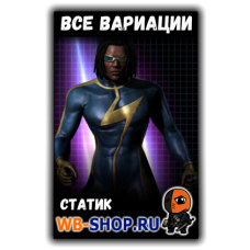 Статик в Injustice gods among us